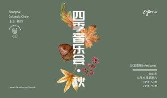 【10月上海 四季音乐会·秋】沙发音乐SofarSounds X 上生·新所
