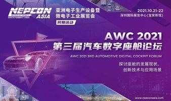 AWC 2021第三届汽车数字座舱论坛
