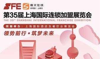 第35届上海国际连锁加盟展览会