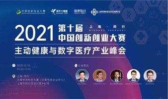 2021第十届中国创新创业大赛·主动健康与数字医疗产业峰会