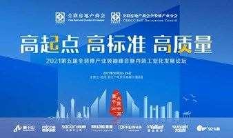 2021年第五届全装修产业领袖峰会 暨内装工业化发展论坛