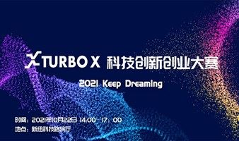 TRUBO X  科技创新创业大赛--2021 keep Dreaming