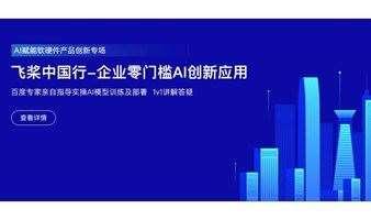 飞桨中国行—企业零门槛AI创新应用- AI赋能软硬件产品创新-深圳站