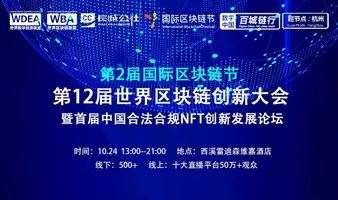 第2届国际区块链节.第12届世界区块链创新大会暨中国合法合规NFT创新发展论坛