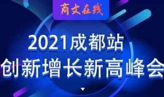《2021企业家创业新高峰会-成都站》