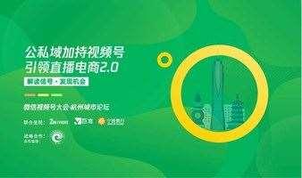 微信视频号大会·杭州站