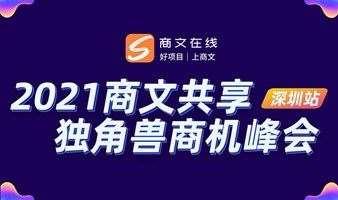 《2021独角兽商机峰会》深圳站,好项目好人脉!
