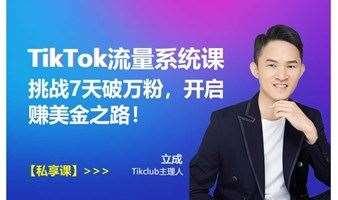 【TikTok流量与带货】TikTok商业生态与红利机遇,TikTok流量赋能跨境卖家4种打法,如何低成本入局TikTok风口赛道