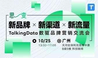 思·变 新品牌·新渠道·新流量 ——TalkingData数驱品牌营销交流会【广州站】