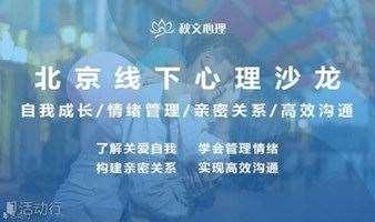 情绪管理/亲密关系/高效沟通/自我成长北京线下心理沙龙 (长期有效)