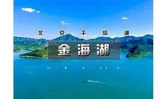 周末1日 金海湖 京郊小瑞士-畅游碧波岛-锯齿崖-坝体彩绘
