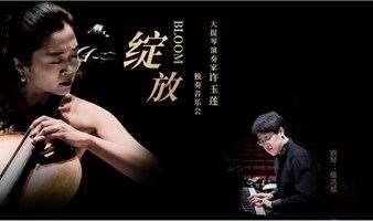 """【西安】 """"绽放""""——大提琴演奏家许玉莲音乐会"""