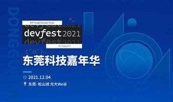 Google DevFest 东莞科技嘉年华正式起航!