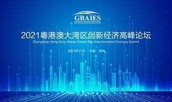 2021粤港澳大湾区创新经济高峰论坛