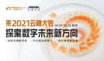 1000+科学家、技术大牛!2021杭州·云栖大会火热报名中!