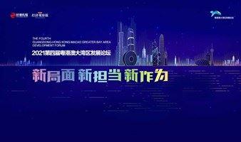 2021第四届粤港澳大湾区发展论坛