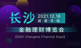 2021长沙金融理财博览会