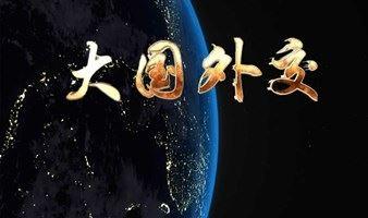 纪录片《大国外交》公益展映——南海桂城红色百年主题展映