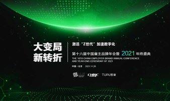2021中国雇主品牌年度盛典——激活Z世代,加速数字化