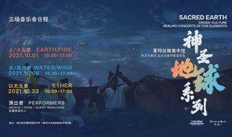 上海喜玛拉雅美术馆  多文化融合疗愈音乐会