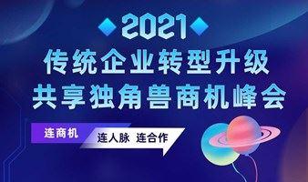独角兽商机峰会-杭州站