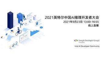 破局AI开发,释放边缘算力– 2021英特尔中国AI推理开发者大会
