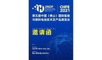 第五届中国(佛山)国际氢能与燃料电池技术 及产品展览会(CHFE2021)即将开启