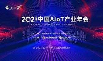 2021中国AIoT产业年会