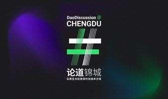 论道锦城 | 云原生与应用现代化技术沙龙成都站
