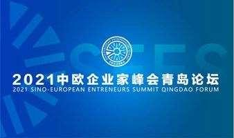 2021中欧企业家峰会青岛论坛