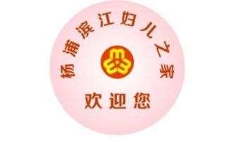 杨浦滨江妇儿之家9月20-9月26日一周活动报名汇总