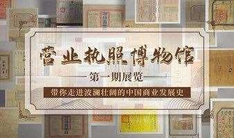 【营业执照博物馆】第一期展览