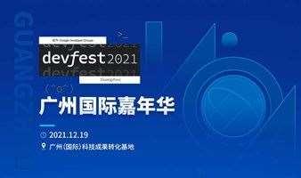 Google DevFest 2021广州国际嘉年华!正式启航!