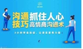 广州 | 高情商人际关系必修课,让幸福指数更高效!