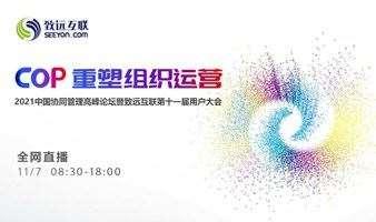 【COP 重塑组织运营】2021中国协同管理高峰论坛暨致远互联第十一届用户大会