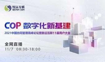 【COP 数字化新基建】2021中国协同管理高峰论坛暨致远互联11届用户大会