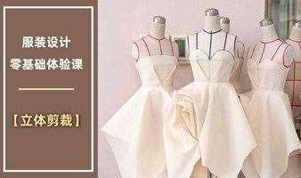 服装立体剪裁制作│零基础体验课(上海)