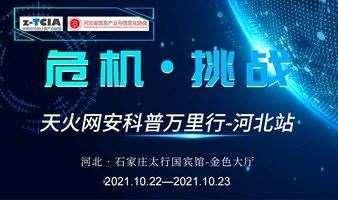 危机· 挑战  天火网安科普万里行河北站