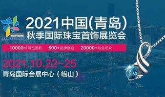 2021中国(青岛)秋季国际珠宝首饰展览会