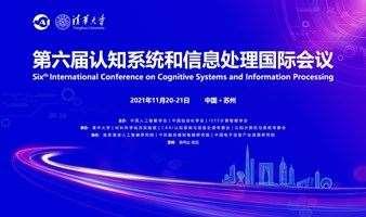 第六届认知系统和信息处理国际会议