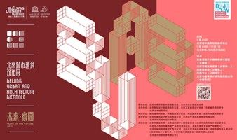 2021 北京城市建筑双年展 未来 · 家园(主展场)
