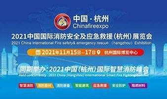 2021中国国际消防安全及应急救援(杭州)展览会