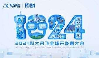 2021科大讯飞全球开发者大会