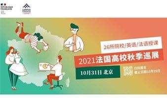 2021法国高校秋季巡展-北京站