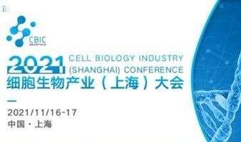 2021CBIC上海细胞生物产业论坛