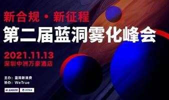 第二届蓝洞电子烟高峰论坛报名开启,免费抢iPhone13和电子烟