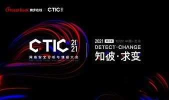 CTIC 2021 第五届网络安全分析与威胁情报大会