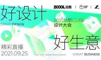 2021站酷CUBE设计大会   好设计好生意 - 站酷(ZCOOL)
