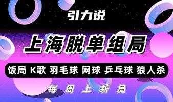 【脱单】上海线下丨全上海脱单组局「名校&海归为主」日料/火锅/羽毛球/唱K各类专场