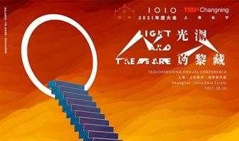 TEDx长宁·年度大会2021|齐聚上生新所,共探光澜的黎藏